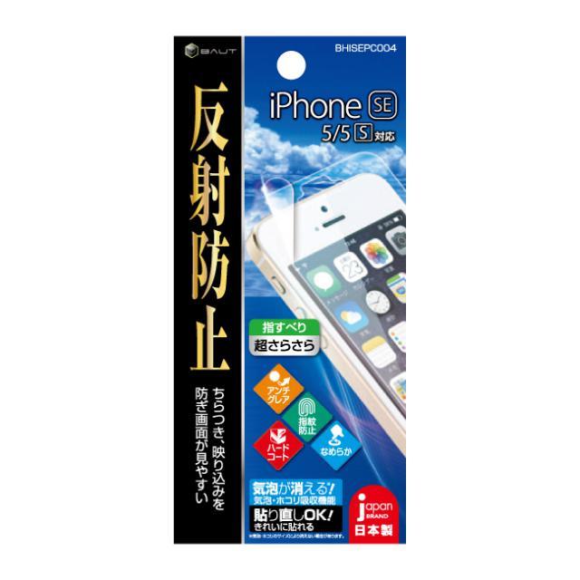 iPhoneSE用アンチグレア反射防止フィルム